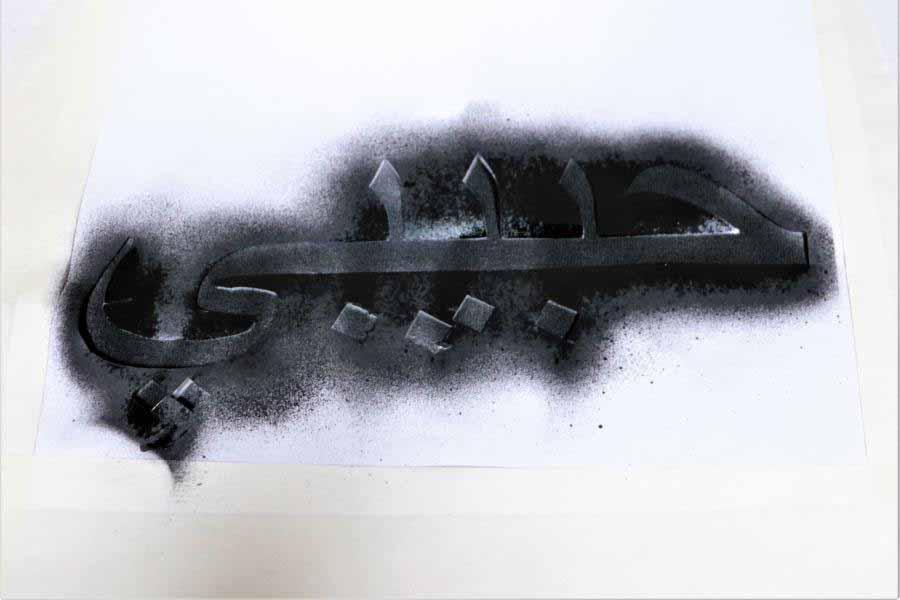 Ein arabischer Schriftzug.